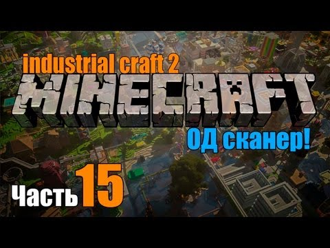 Industrial Craft 2 minecraft (Часть 15)-ОД сканер! видео онлайн как пользоваться сканером в майнкрафте IC 2